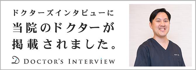 ドクターズインタビュー