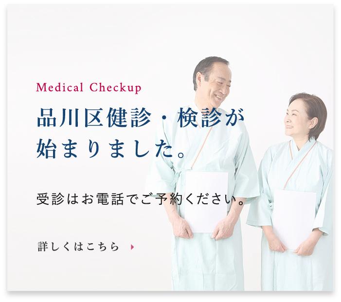 品川区健診・検診が始まりました