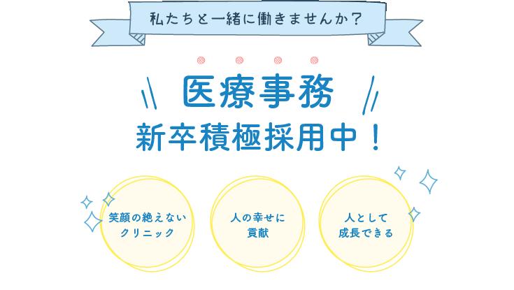 医療事務新卒積極採用中!!