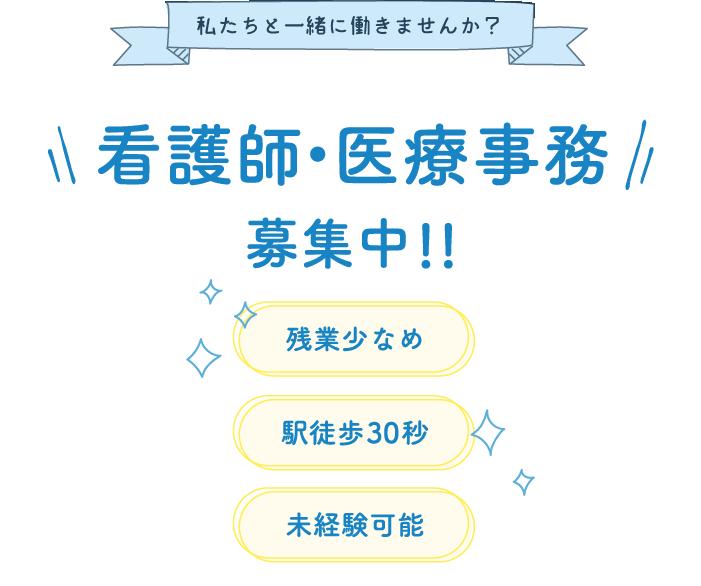看護師・医療事務募集中!!